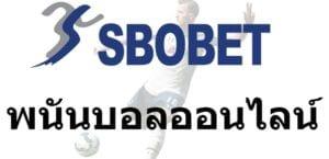 สโบเบ็ต
