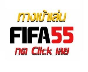 ฟีฟ่า55u